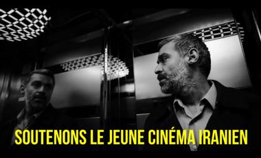 Project visual Jeune cinéma d'Iran