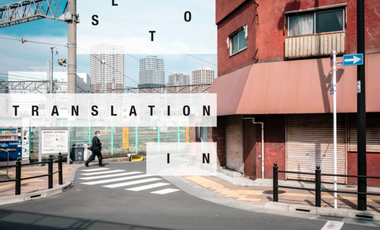 Project visual LOST IN TRANSLATION