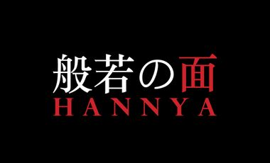 Project visual HANNYA, un court-métrage d'Eva Muñoz