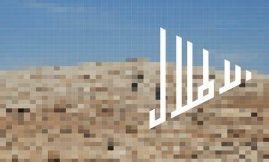 Visueel van project el-Atlal, résidence d'artistes à Jéricho