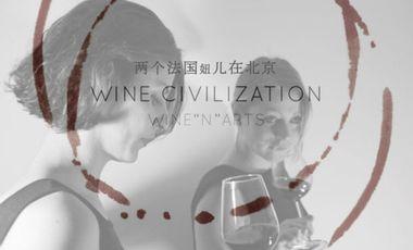 Visueel van project Wine Civilization-L'amour du Beau et du Bon, une aventure franco-chinoise