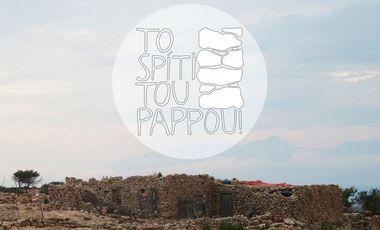 Visuel du projet To spíti tou Pappoú // Last step …